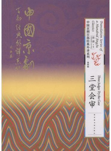 中国京剧百部经典外译系列·三堂会审