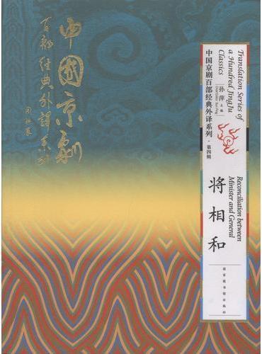 中国京剧百部经典外译系列·将相和