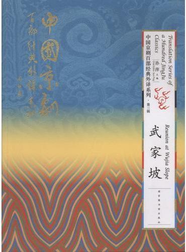 中国京剧百部经典外译系列?武家坡