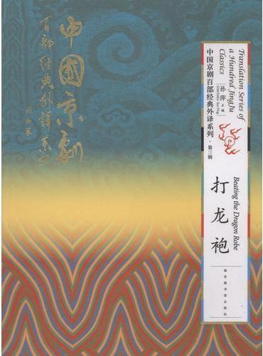中国京剧百部经典外译系列·打龙袍
