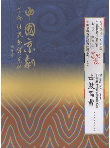 中国京剧百部经典外译系列?击鼓骂曹
