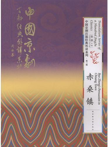 中国京剧百部经典外译系列?赤桑镇