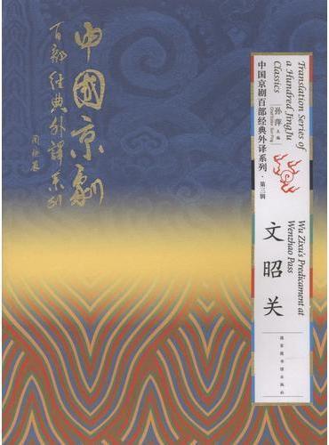 中国京剧百部经典外译系列?文昭关
