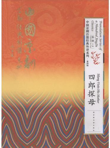 中国京剧百部经典外译系列?四郎探母