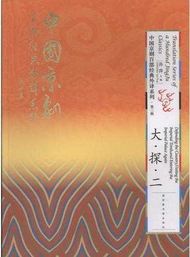 中国京剧百部经典外译系列?大·探·二