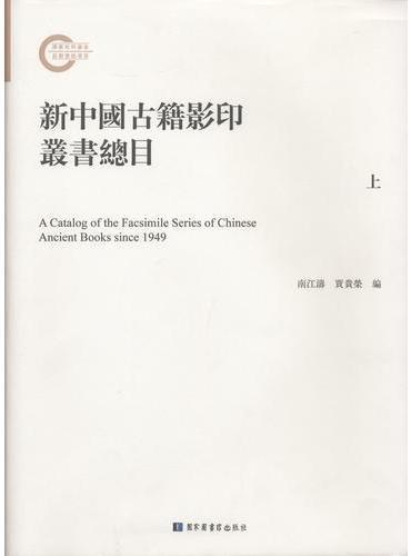 新中国古籍影印丛书总目(全三册)