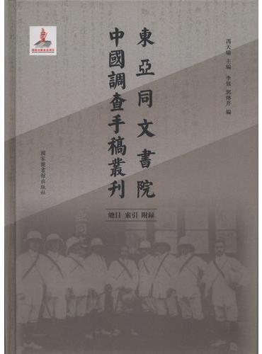 东亚同文书院中国调查手稿丛刊:总目、索引、附录(全一册)