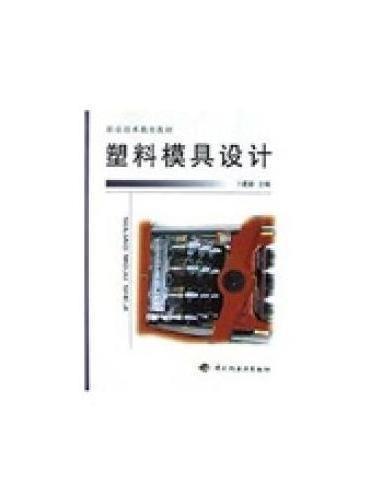 职业技术教育教材  塑料模具设计