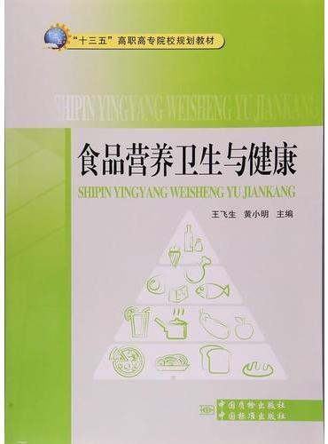 食品营养卫生与健康