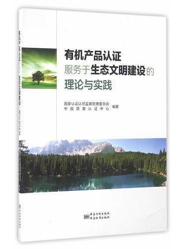 有机产品认证服务于生态文明建设的理论与实践