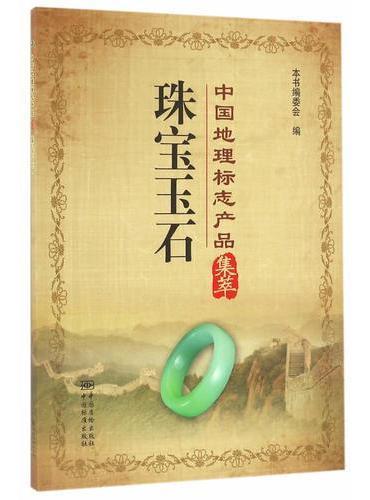 中国地理标志产品集萃  珠宝玉石