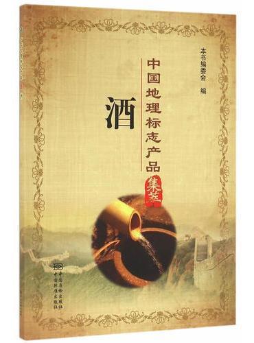 中国地理标志产品集萃  酒
