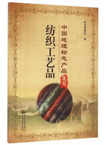 中国地理标志产品集萃  纺织工艺品
