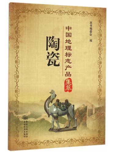 中国地理标志产品集萃  陶瓷