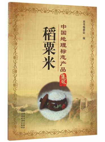 中国地理标志产品集萃 稻粟米