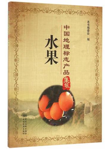 中国地理标志产品集萃 水果