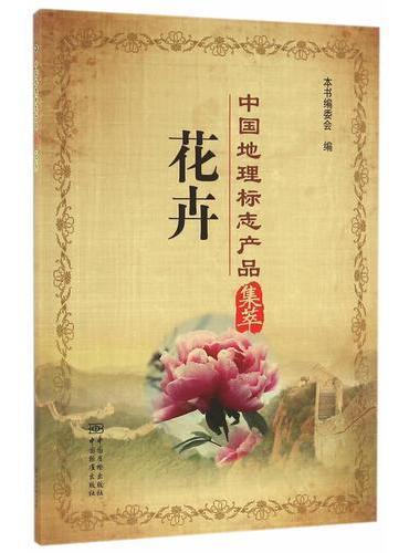 中国地理标志产品集萃 花卉