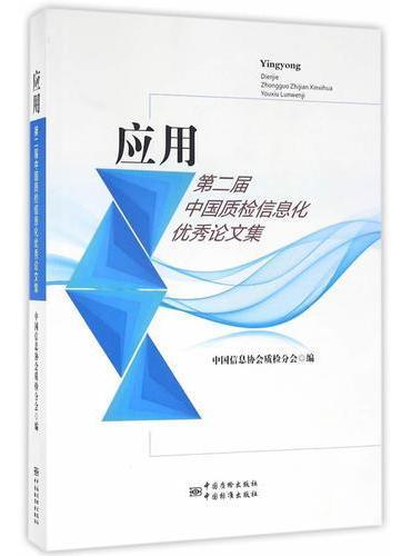 应用  第二届中国质检信息化优秀论文集
