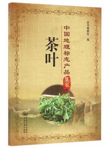 中国地理标志产品集萃 茶叶