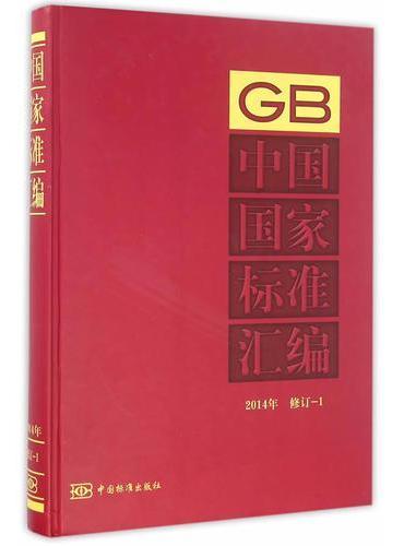 中国国家标准汇编  2014年修订-1