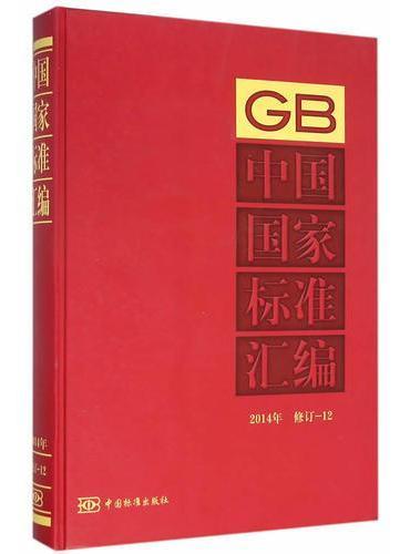 中国国家标准汇编  2014年修订-12