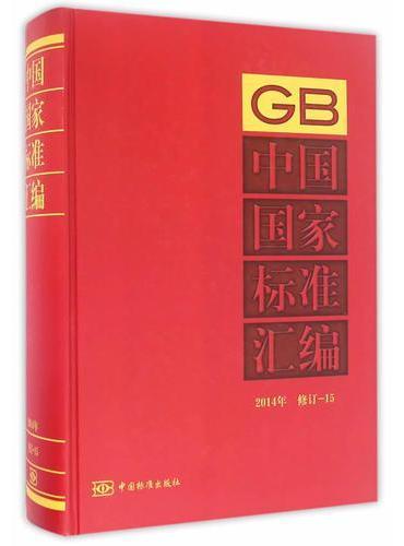 中国国家标准汇编  2014年修订-15