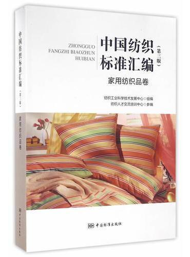 中国纺织标准汇编 (第三版)家用纺织品卷