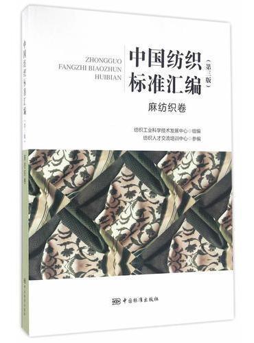 中国纺织标准汇编 麻纺织卷(第三版)