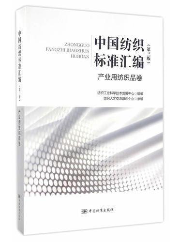 中国纺织标准汇编 (第三版) 产业用纺织品卷