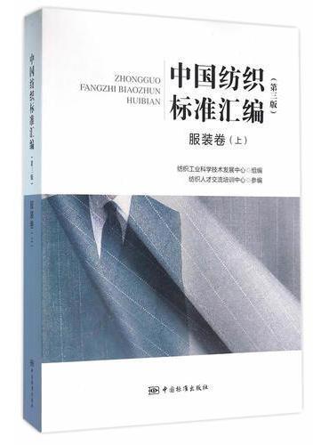 中国纺织标准汇编 (第三版)服装卷(上)