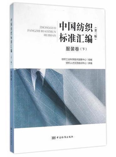 中国纺织标准汇编 (第三版) 服装卷(下)