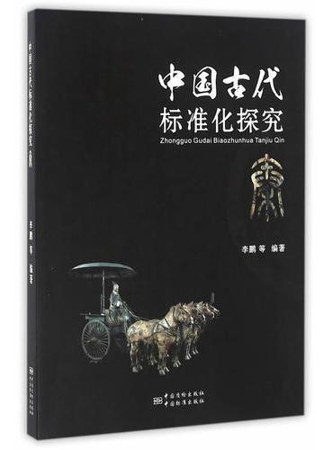 中国古代标准化探究 秦
