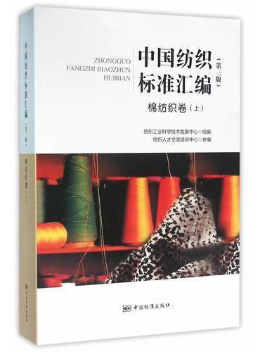 中国纺织标准汇编 (第三版) 棉纺织卷(上)