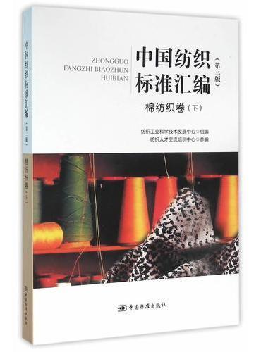 中国纺织标准汇编 (第三版)棉纺织卷(下)