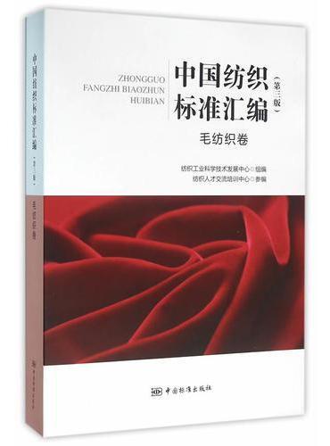 中国纺织标准汇编  (第三版) 毛纺织卷