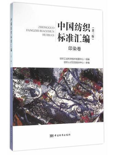 中国纺织标准汇编  (第三版) 印染卷