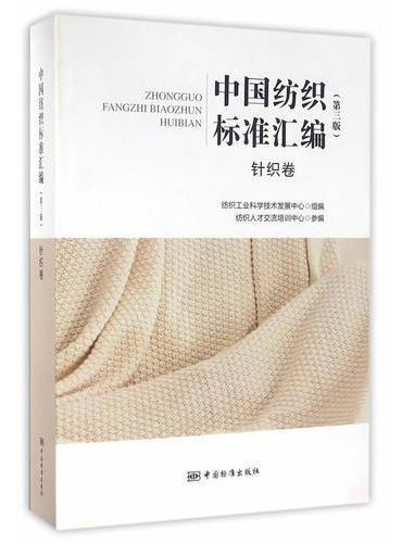 中国纺织标准汇编(第三版) 针织卷