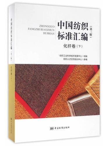 中国纺织标准汇编 (第三版)化纤卷(下)