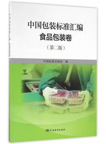中国包装标准汇编  食品包装卷(第二版)