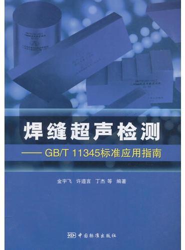 焊缝超声检测——GB/T11345标准应用指南