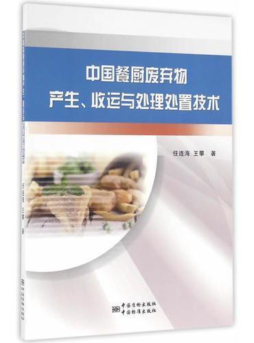 中国餐厨废弃物产生、收运与处理处置技术