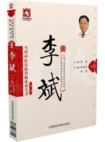 李斌(当代中医皮肤科临床家丛书(第三辑))