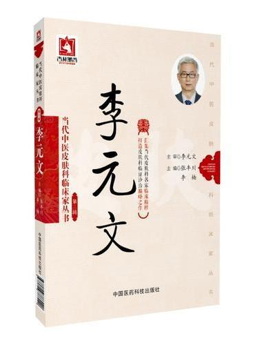 李元文(当代中医皮肤科临床家丛书(第三辑))