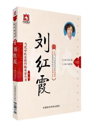 刘红霞(当代中医皮肤科临床家丛书(第三辑))