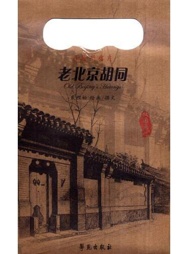 老北京胡同 (手绘明信片)