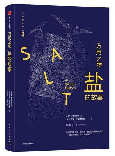 文明的进程·万用之物:盐的故事