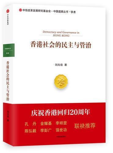 香港社会的民主与管治