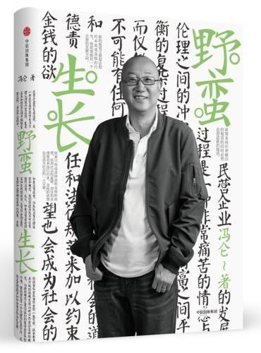 冯仑商业三部曲:野蛮生长(2017全新修订)