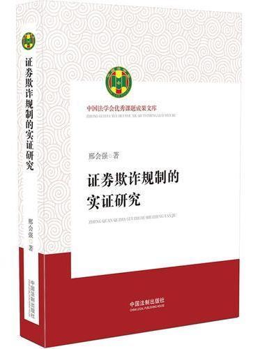 证券欺诈规制的实证研究(中国法学会优秀课题成果文库)