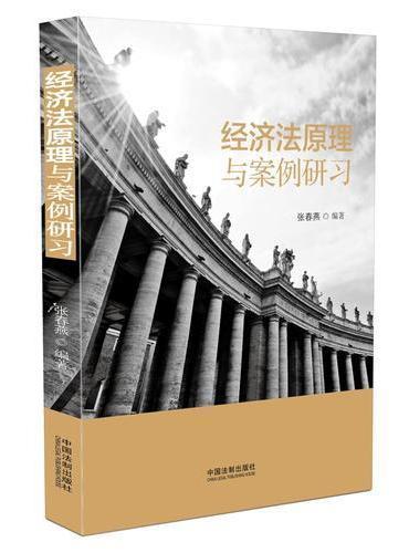 经济法原理与案例研习